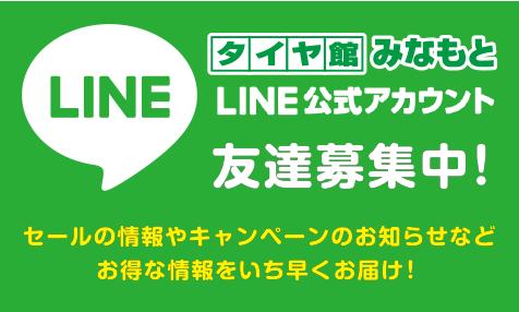 タイヤ館みなもとLINE公式アカウント