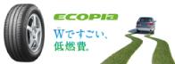 ECOPIA Wですごい低燃費。