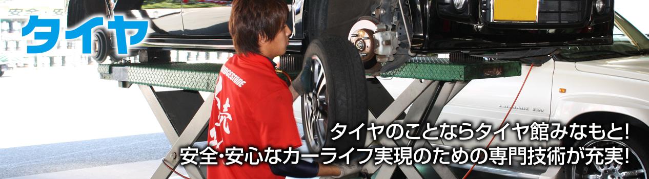 タイヤ タイヤのことならタイヤ館!安心・安全なカーライフ実現のための専門技術が充実