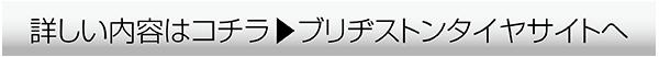 ブリジストン公式サイト