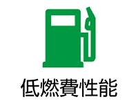 低燃費性能