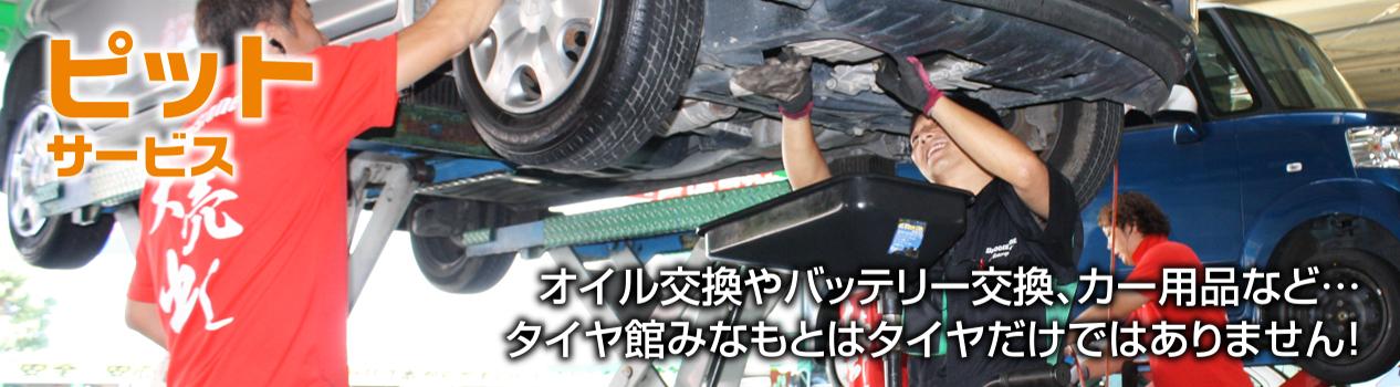 ピットサービス オイル交換やバッテリー交換、カー用品など・・・タイヤ館みなもとはタイヤだけではありません。