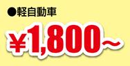 軽自動車 ¥1,520~