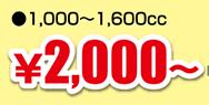 1,000~1,600cc ¥1,750~
