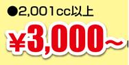 2,001cc以上 ¥2,720~