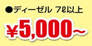 4×4ディーゼル ¥4,500~